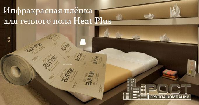 Инфракрасная плёнка для теплого пола Heat Plus