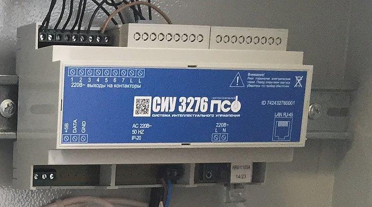 Система интеллектуального управления СИУ 3276